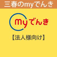 三春の my 電機 (法人様向け)