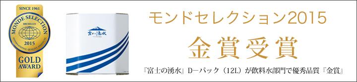 モンドセレクション2015金賞受章