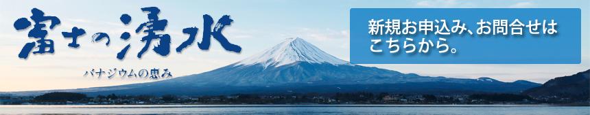 富士の湧水新規お申込み、お問合せ