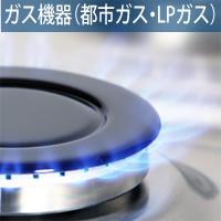 ガス機器(都市ガス・LPガス)