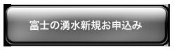 富士の湧水新規申し込み