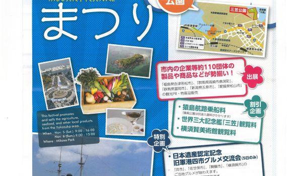 2016.11.4 よこすか産業まつり2016 出展 PRゾーン No119 (11/5・6)無事終了