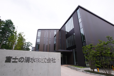 富士の湧水社屋