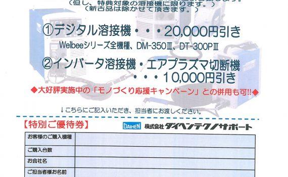 S部 展示会特別ご優待券20210320