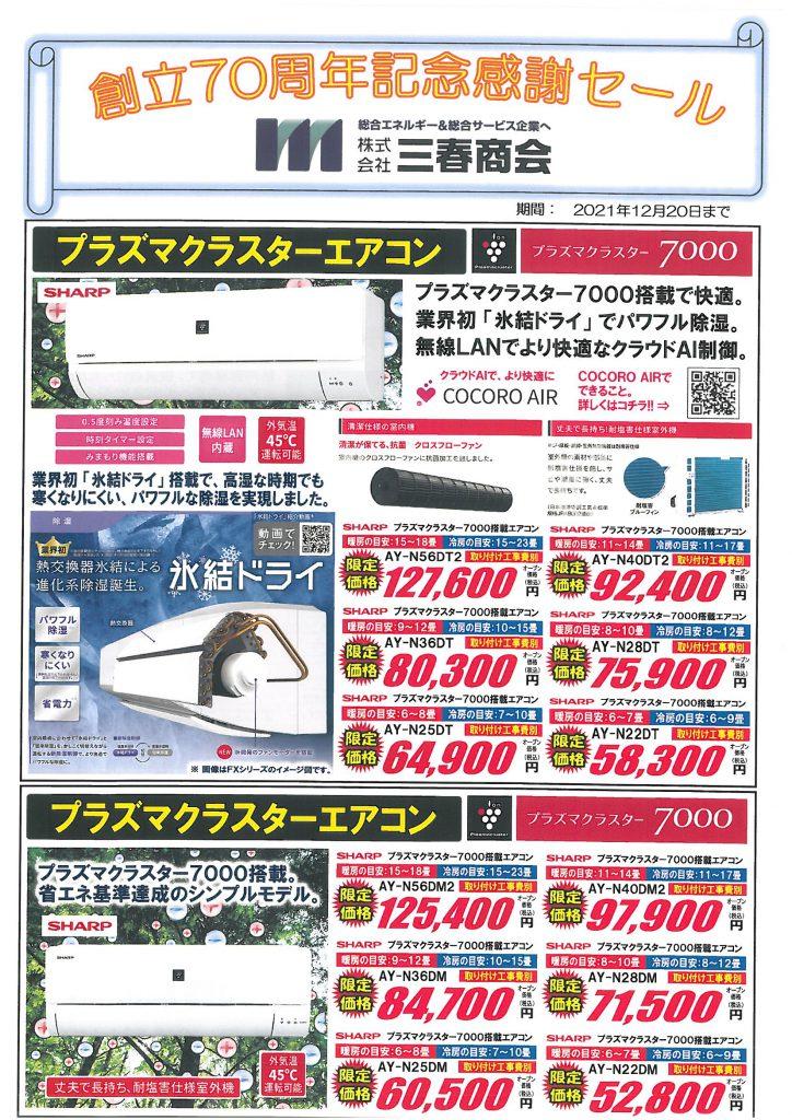 三春エアコンシャープ2021- (1)