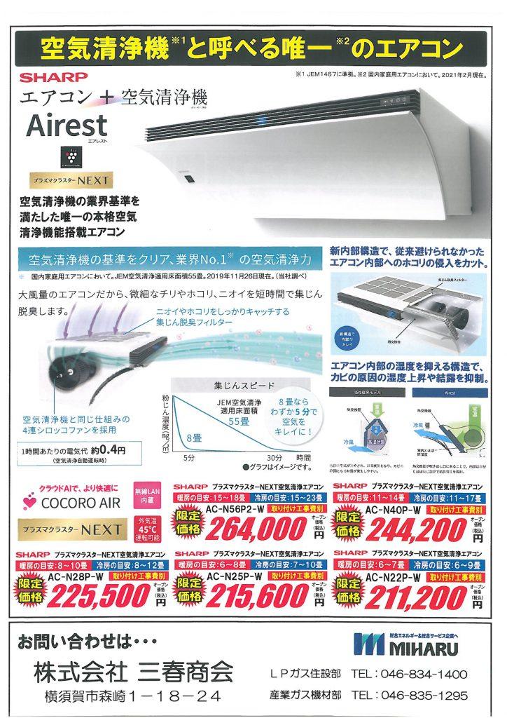 三春エアコンシャープ2021- (2)